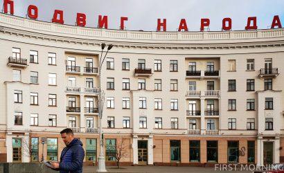 x181025_Minsk_0019b_f